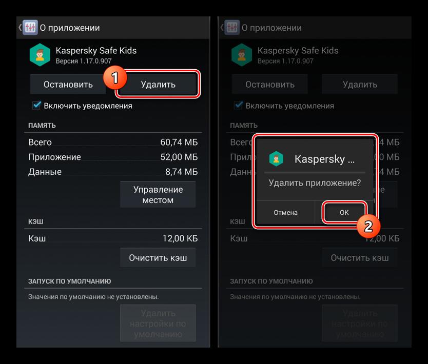 Proczess-udaleniya-Safe-Kids-v-Nastrojkah-na-Android.png