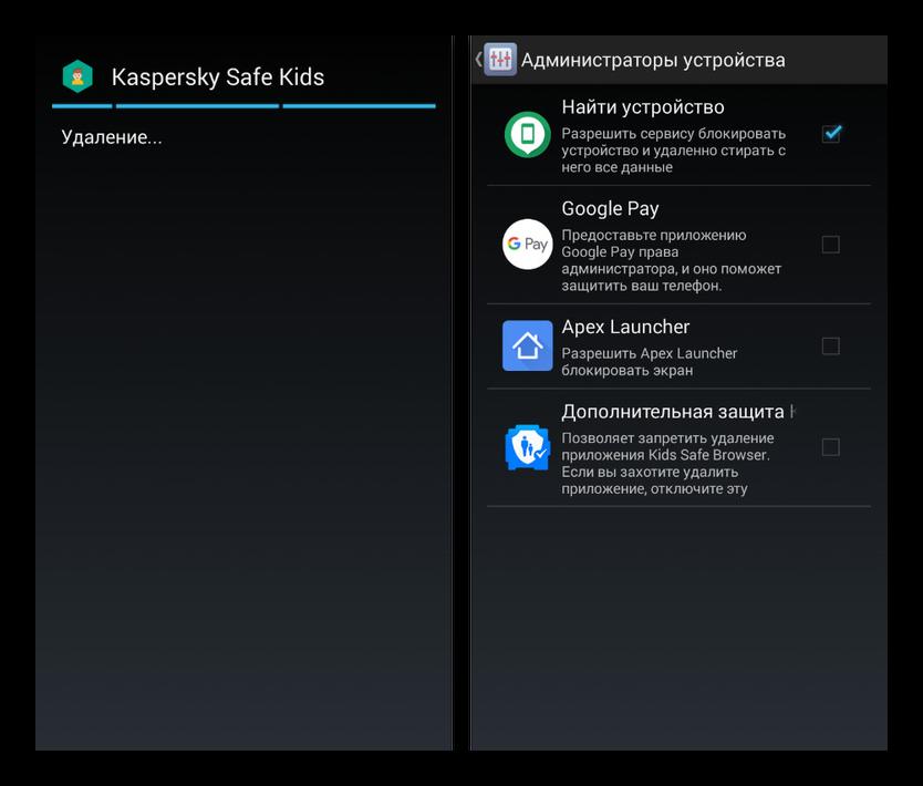 Uspeshnoe-otklyuchenie-Safe-Kids-v-Nastrojkah-na-Android.png