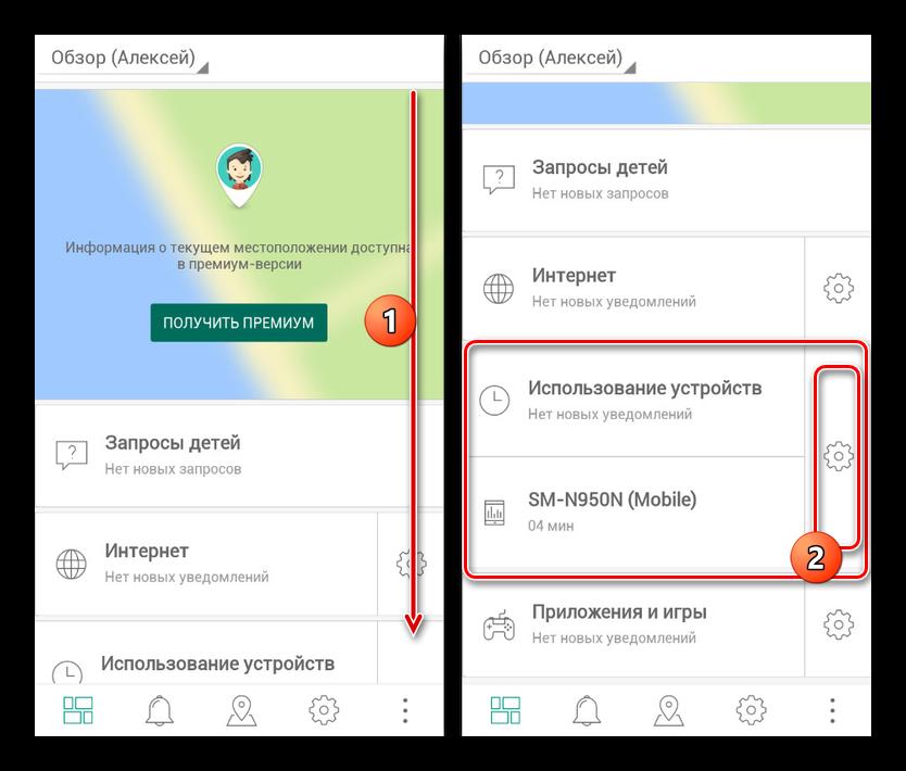 Perehod-k-nastrojkam-v-Safe-Kids-na-Android.png