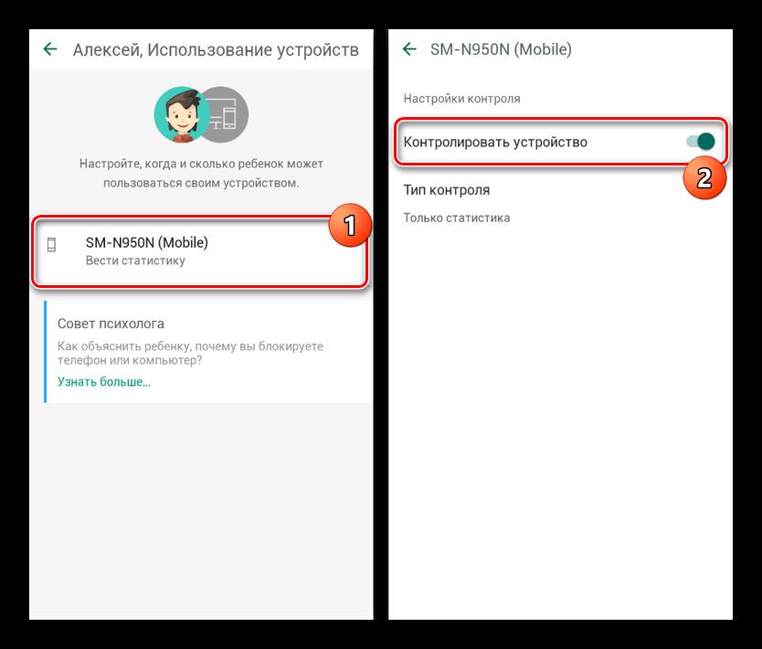 Otklyuchenie-kontrolya-ustrojstva-v-Safe-Kids-na-Android.png