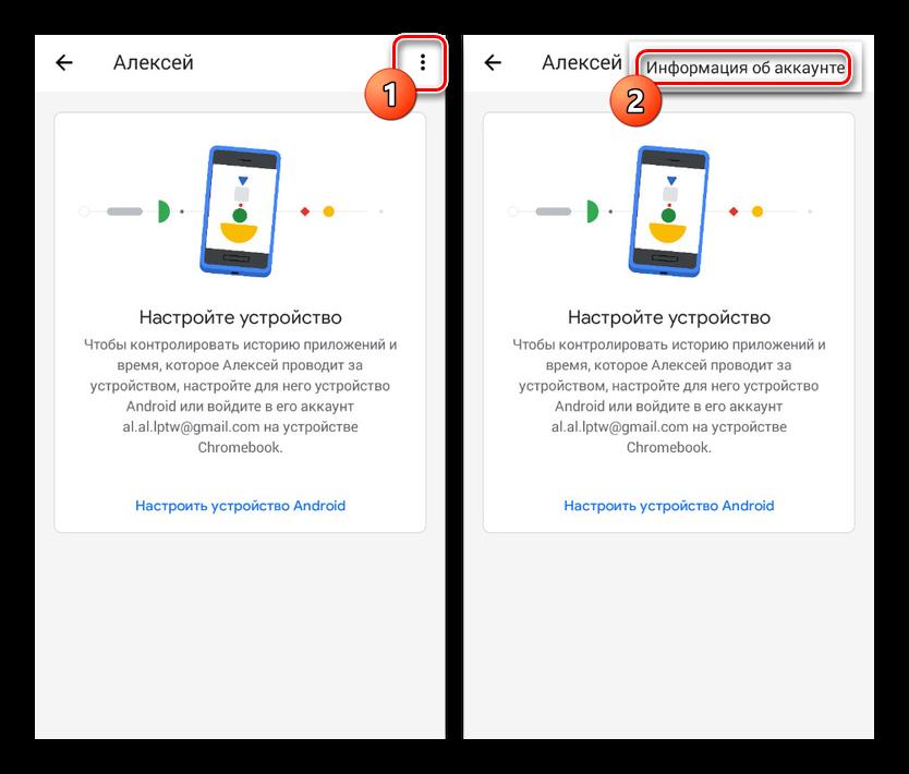 Perehod-k-informaczii-ob-akkaunte-v-Family-Link-na-Android.png