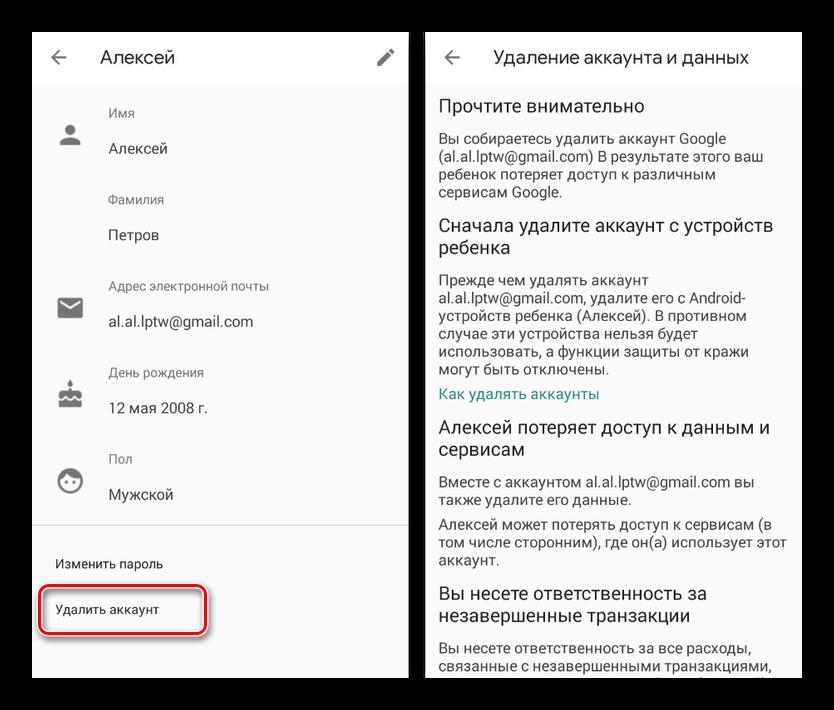 Perehod-k-udaleniyu-akkaunta-v-Family-Link-na-Android.png