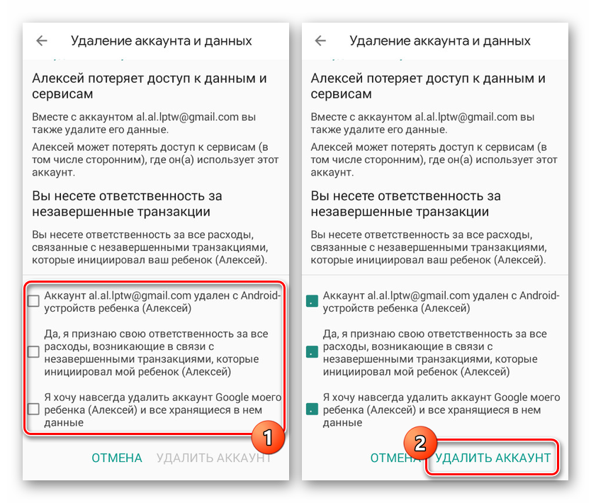 Podtverzhdenie-udaleniya-akkaunta-v-Family-Link-na-Android.png