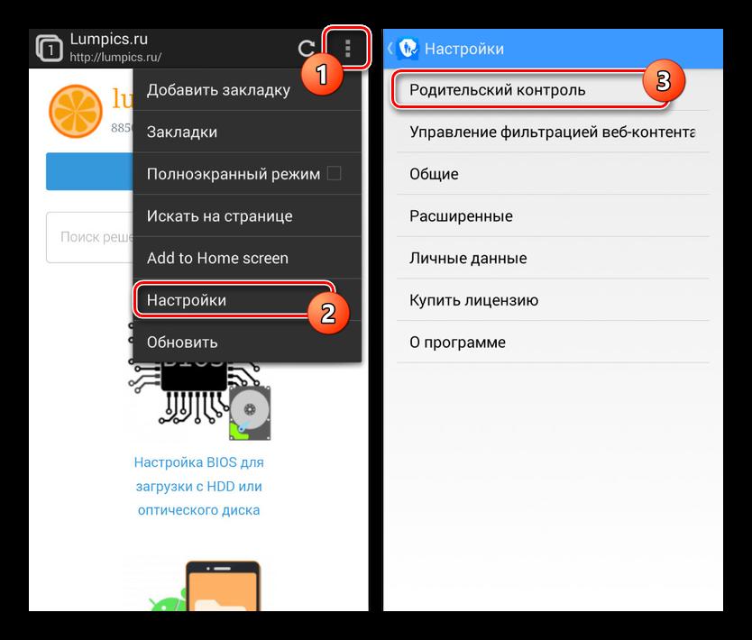 Perehod-k-Nastrojkam-v-Kids-Safe-Browser-na-Android.png