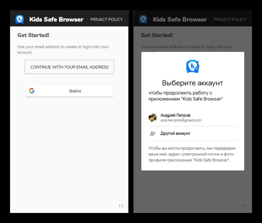 Avtorizacziya-v-Kids-Safe-Browser-na-Android.png