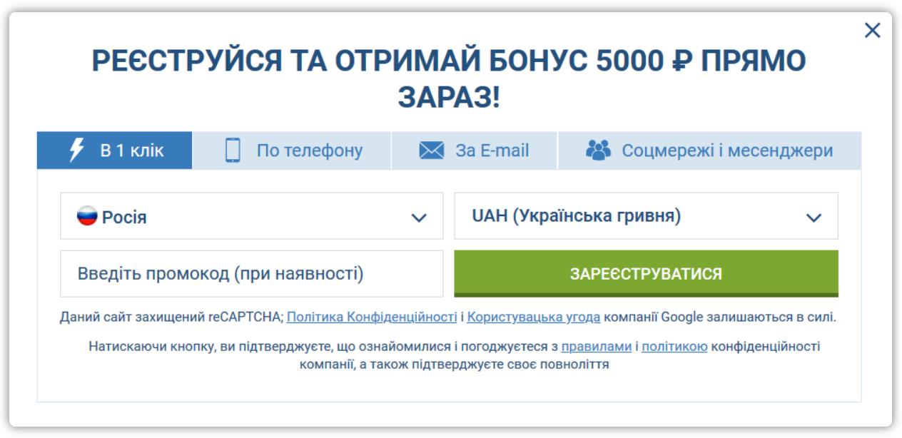 registration-ua-1.png