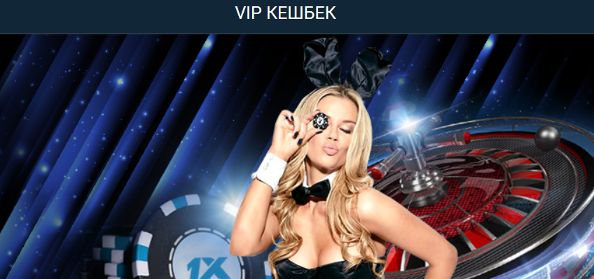 VIP-кешбек-bet.png