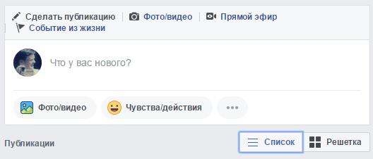 sozdanie-publikatcii-v-fb.png