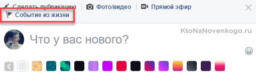 dobavlenie-sobytie-iz-zhizni.png