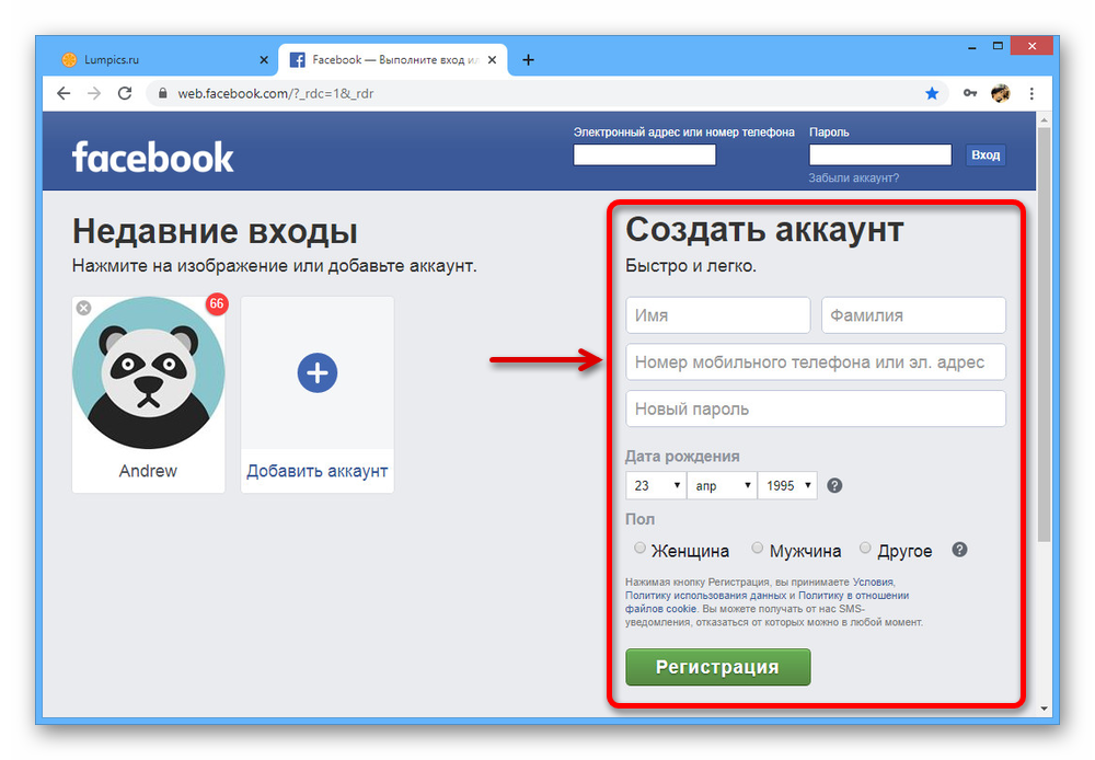 vozmozhnost-registraczii-novogo-akkaunta-na-sajte-facebook.png