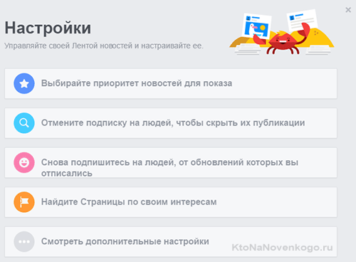 nastroika-lenta-novosti.png