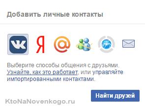 dobavlenie-lichnykh-kontaktov.png