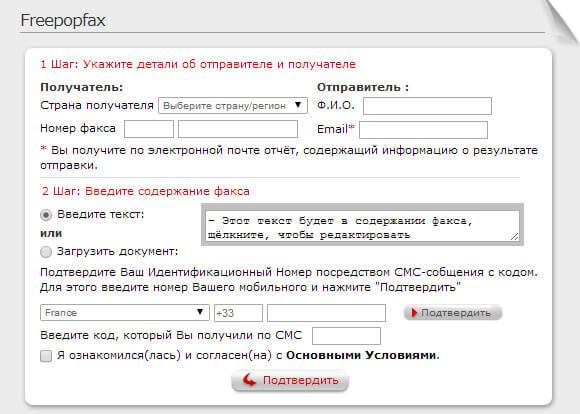 freepopfax-2.jpg