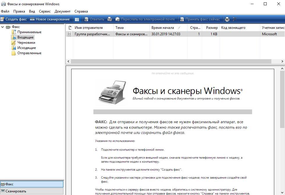 Otpravit-faks-s-kompyutera-cherez-internet.jpg
