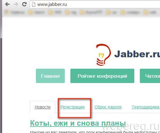 jabber-1-548x455.jpg