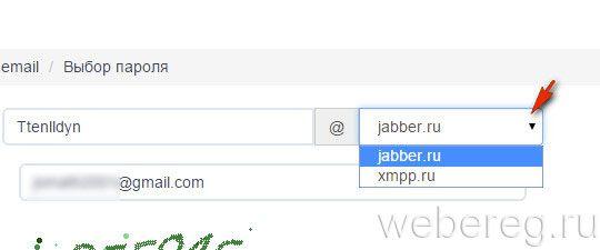 jabber-3-540x225.jpg