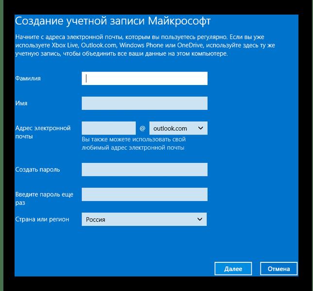 Sozdanie-novoy-uchetnoy-zapisi-Maykrosoft-Windows-8.png