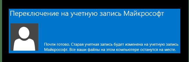 Zamena-staroy-uchetnoy-zapisi-na-akkaunt-ot-Maykrosoft-Windows-8.png