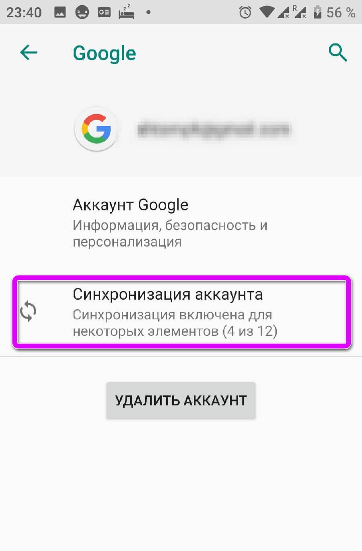 sinhronizatsiya-akkauntov-1.jpg