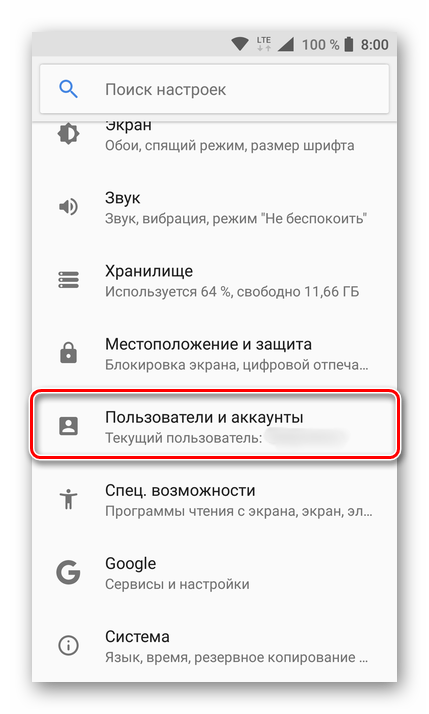 Polzovateli-i-akkauntyi-na-Android.png