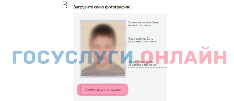 zamena_pasporta_6.png