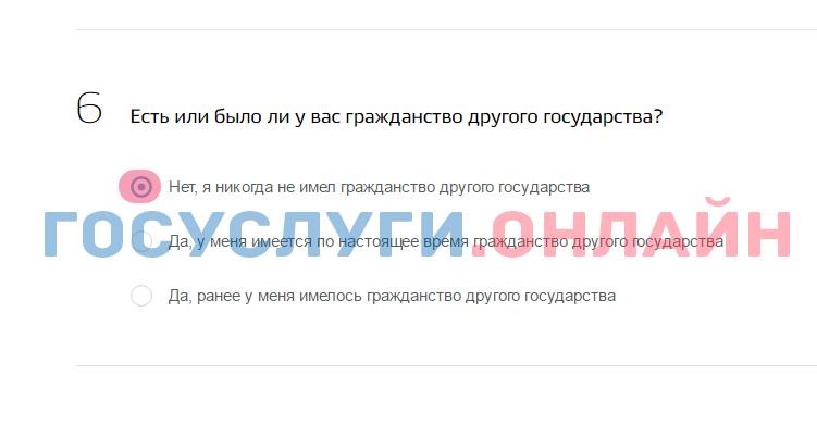zamena_pasporta_9.png