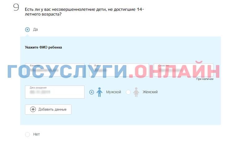zamena_pasporta_11.png