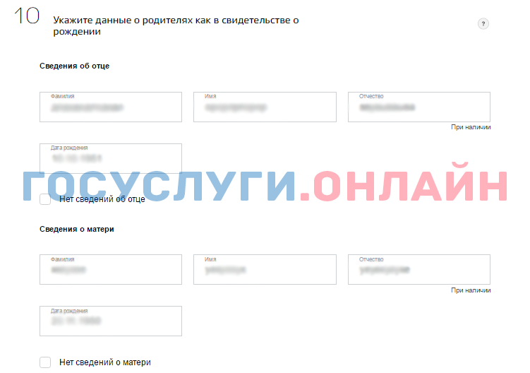 zamena_pasporta_12.png