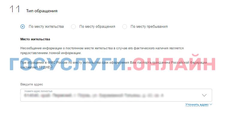zamena_pasporta_13.png