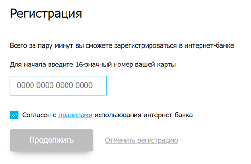 Registratsiya-Otkrytie.png