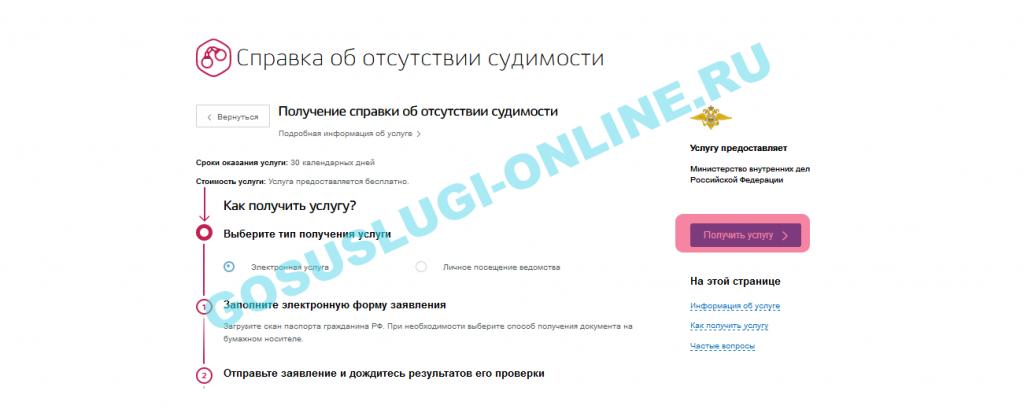 otsutstvie_sudimosti-1024x409.png