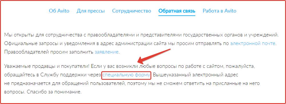 sozdat-akkaunt-avito-shag-6.png