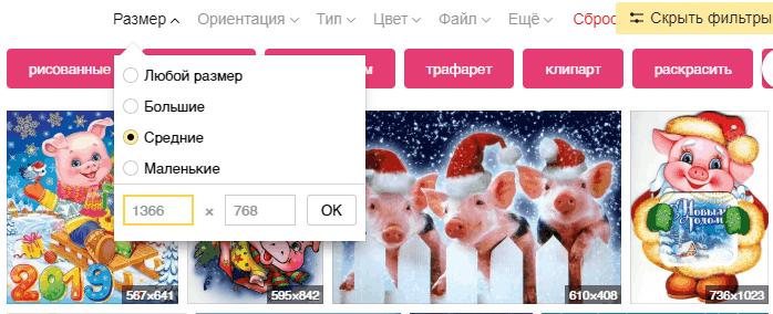 poisk-po-razmeru.png