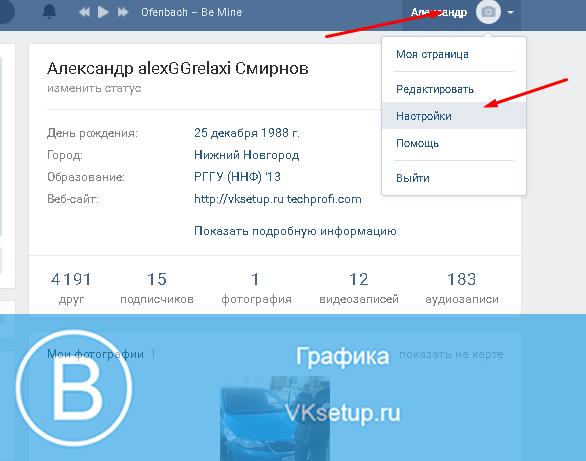 nastroyki-vkontakte.png