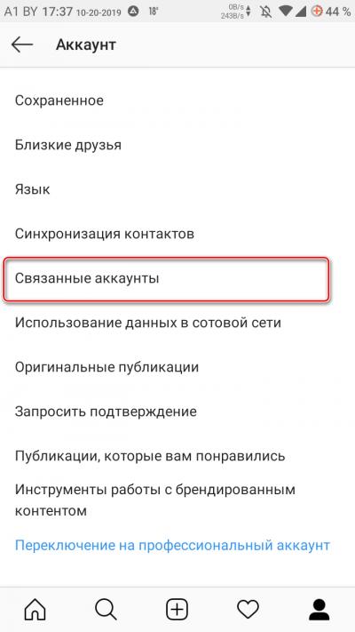 Blok-Svyazannye-akkaunty-e1571582764948.png
