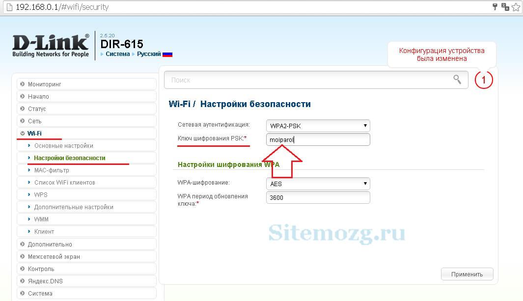 kak-yznat-parol-ot-wifi-4.jpg