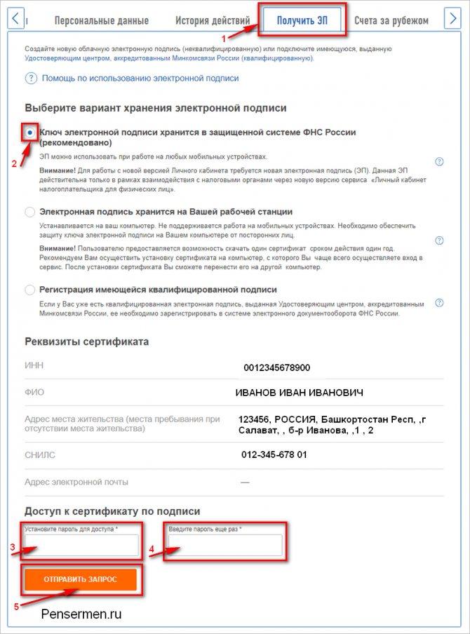 vvod-parolya-k-sertifikatu-elektronnoj-podpisi.jpg