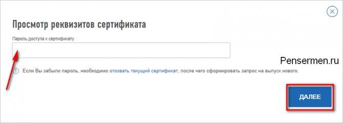 parol-dlya-prosmotra-ep-sertifikata.jpg