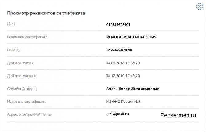rekvizity-elektronnoj-podpisi-on-zhe-sertifikat.jpg