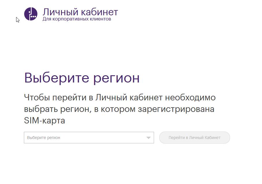 kabinet-megafon-dlya-kormporativnyh-klientov.png
