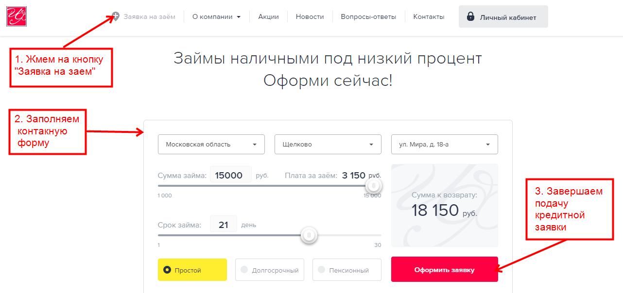 centrofinans-lichnyjj-kabinet-vkhod-registraciya-zajjm_5d0798dfd321f.png
