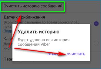 Ochistit-istoriyu-soobshhenij-v-Viber.png