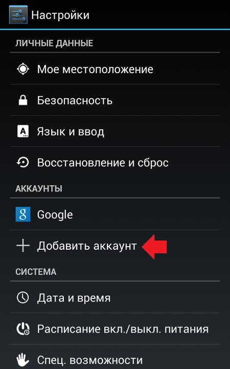 kak-smenit-google-akkaunt-v-plej-markete2.png