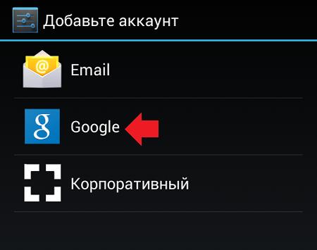 kak-smenit-google-akkaunt-v-plej-markete3.png