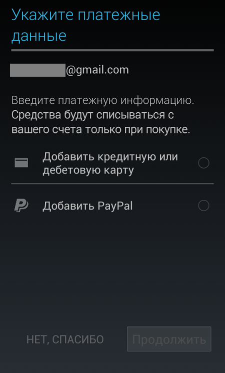 kak-smenit-google-akkaunt-v-plej-markete7.png