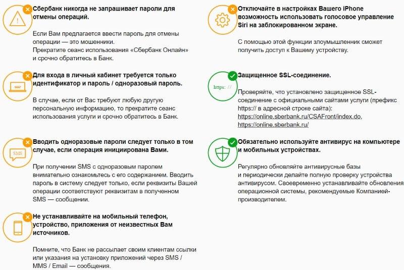 login-dlja-sberbank-onlajn-primer-4.jpg
