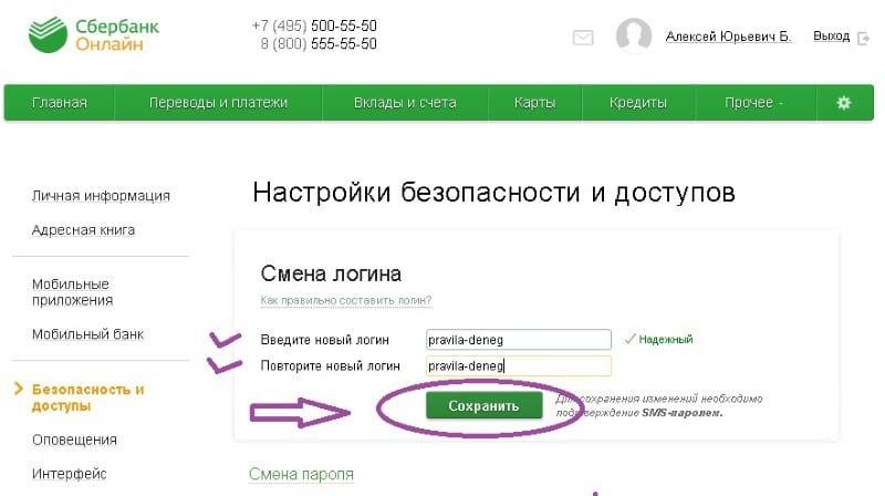 login-dlja-sberbank-onlajn-primer-2.jpg