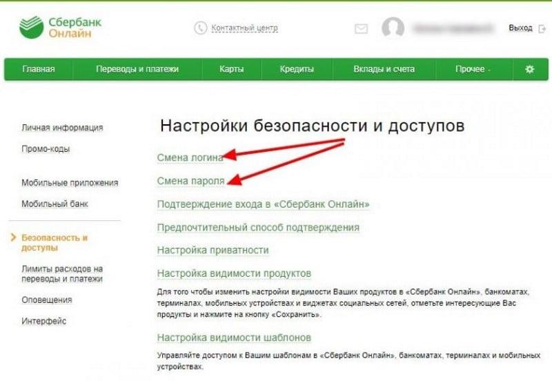 login-dlja-sberbank-onlajn-primer-3.jpg