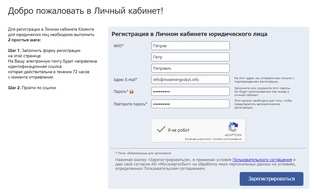 registratsiya-v-lichnom-kabinete-Mosenergosbyt.png