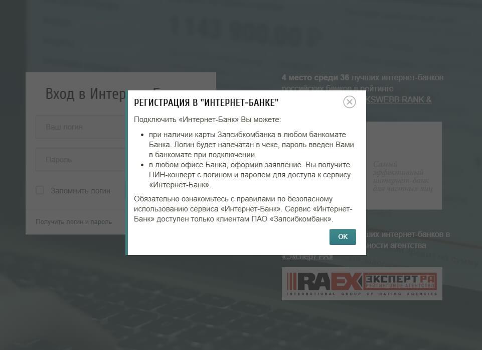 zapsibkombank-registraciya-v-lichnom-kabinete.jpg